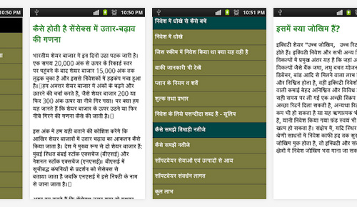 share bazar guide in hindi